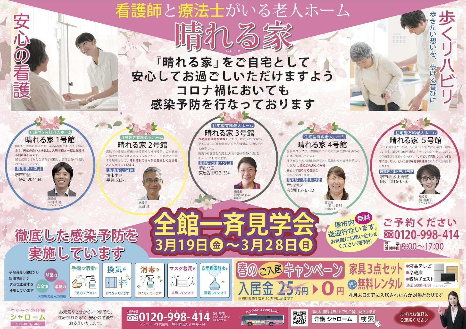 堺市の老人ホーム 晴れる家 見学会 2021年3月