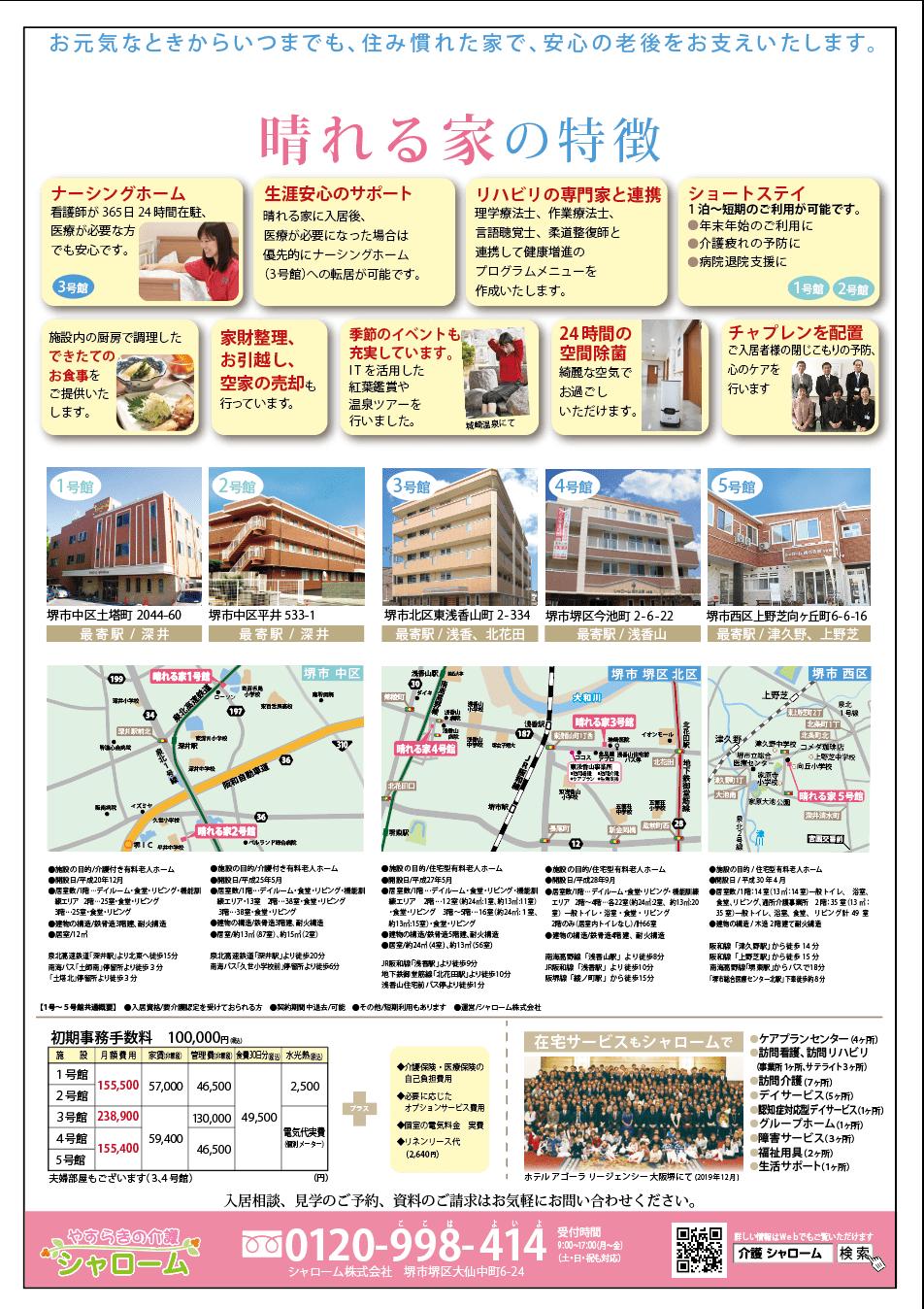 堺市の老人ホーム 晴れる家 見学会 2021年5月